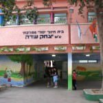בית ספר בית יצחק